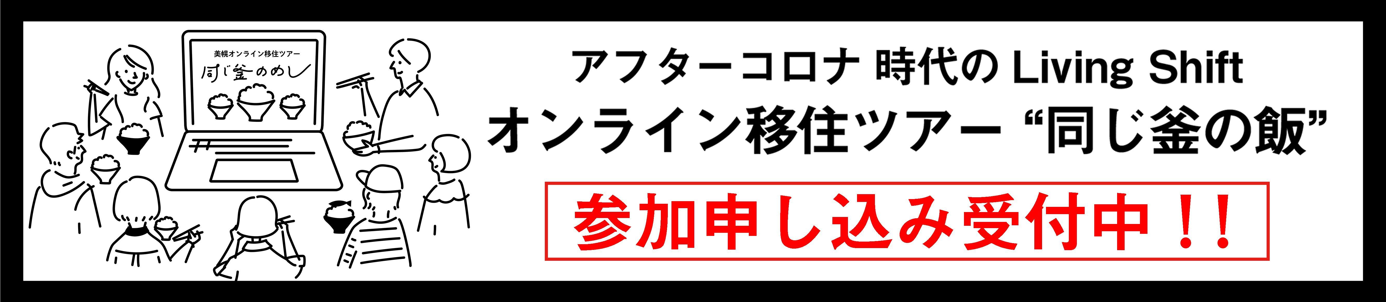 """アフターコロナ時代のLiving Shift オンライン移住ツアー""""同じ釜の飯""""参加申し込み受付中!!"""