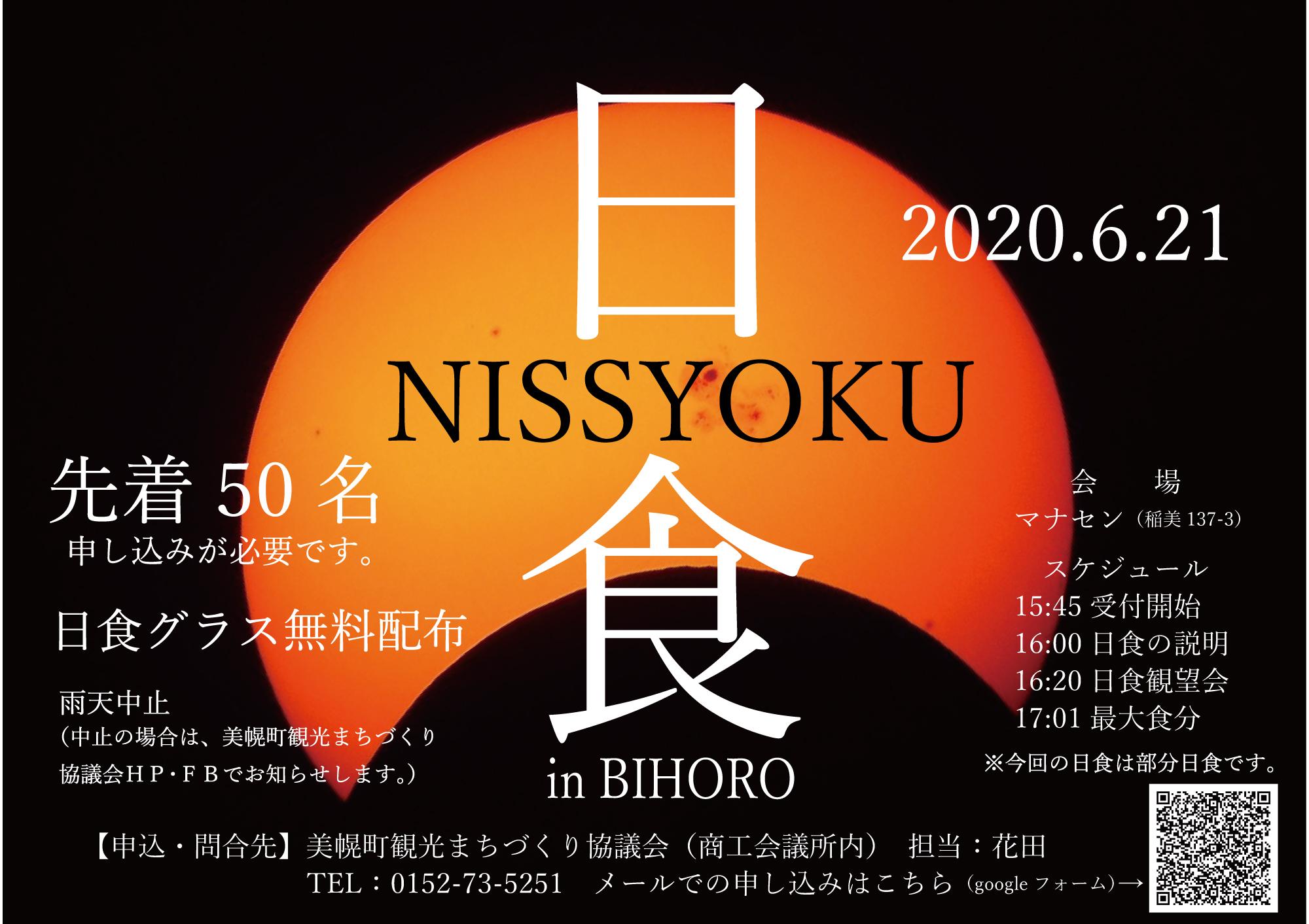 日食グラスで部分日食をみよう!美幌町