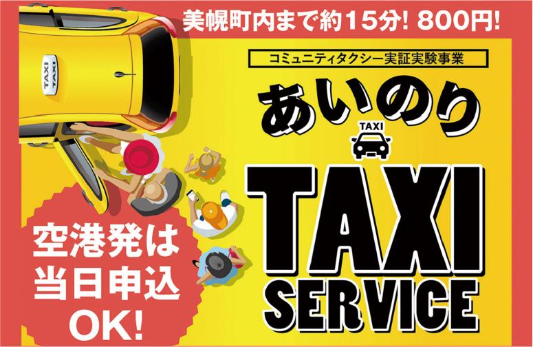 コミュニティタクシー