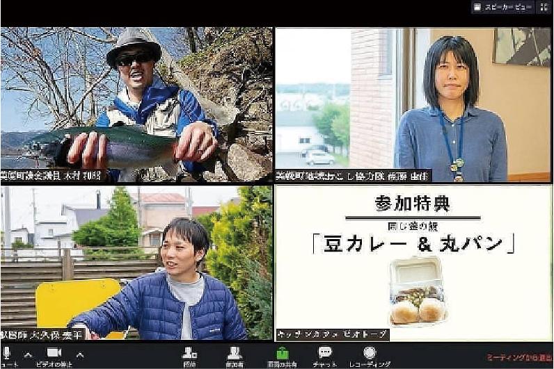 """オンライン移住ツアー """"同じ釜の飯"""""""